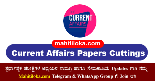 Today Current Affairs Papers Cuttings