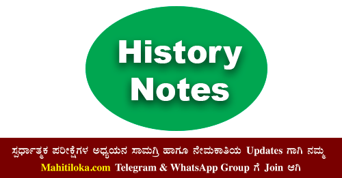 class 6 history chapter 2 notes, class 6 history notes pdf, class 8 history notes pdf download, class 7 history notes pdf, class 6 history notes pdf, class 7 history notes download