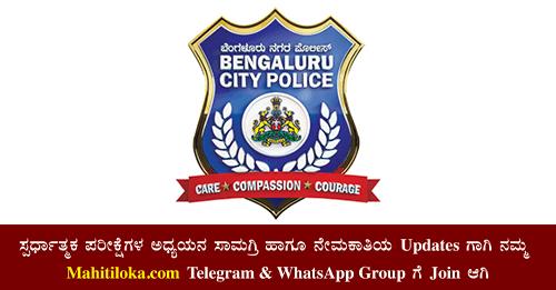 Bengaluru City Police Civil PC