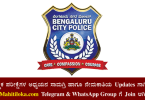 Bengaluru City Police Civil PC