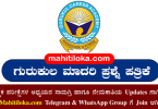Gurukul Career Academy Dharwad Model Question Paper