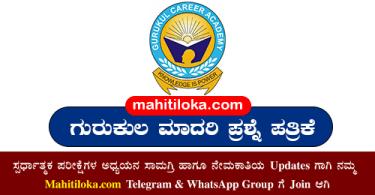 Gurukul Career Academy Dharwad Model Question Paper