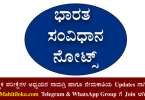 Indian Constitution In Kannada Notes, Indian Constitution In Kannada PDF, Indian Constitution In Kannada Notes PDF