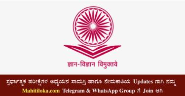 UGC Net Exam 2021 Postponed
