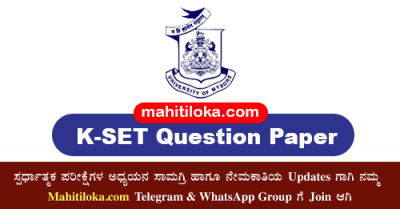 K-SET Exam General PaperQuestion Papers-2021