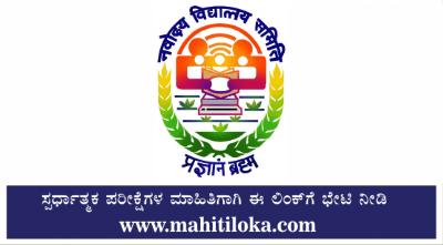 Navodaya Vidyalaya Exam Hall Ticket-2021 [Class VI JNVST 2021]