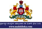 Forest Guard Final Selection List-2020, Karnataka Forest Guard 1:20 Final List