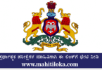 SDA Exam Kannada Question Paper 2021