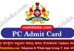 Civil PC Exam Call Letter 2021