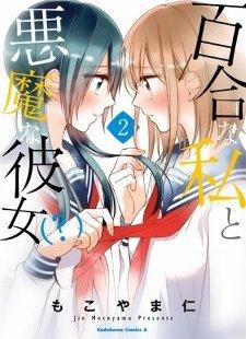 Yuri na Watashi to Akuma na Kanojo(?)