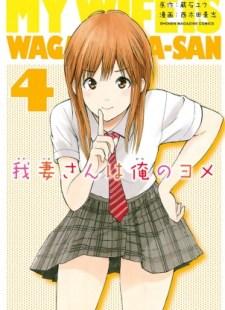 Wagatsuma-san wa Ore no Yome