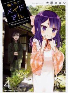 Orenchi no Maid-san