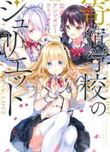 Kishuku Gakkou no Juliet – The Official Anthology