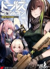 Dolls Frontline Comic anthology Bahasa Indonesia