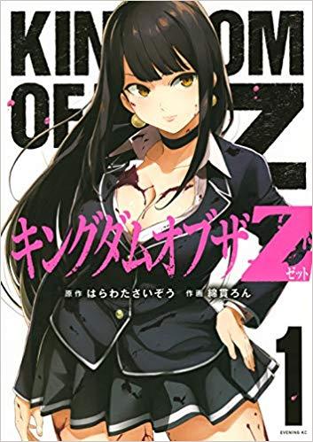 Kingdom of the Z