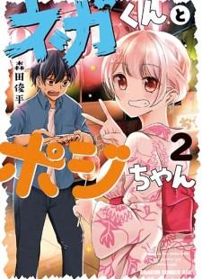 Nega-kun and Posi-chan