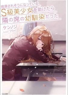 Chikan Saresou ni Natteiru S-kyuu Bishoujo wo Tasuketara Tonari no Seki no Osananajimi datta