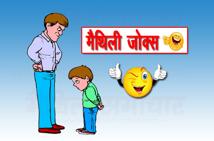 Dad Son Maithili Jokes (Maithili Samachar)