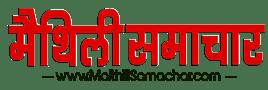 मैथिली समाचार (Maithili Samachar)