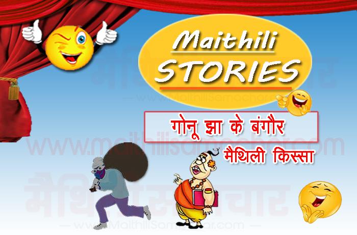 Gonu Jha Baang Seed maithili story