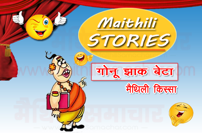 Gonu Jha Son Story (MaithiliSamachar)