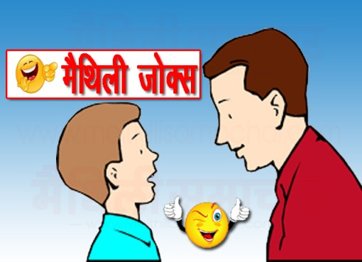 father son maithili jokes
