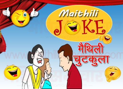 woman teacher jokes in maithili