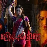 Vidiyum-Munn-2013-Tamil-Movie-Download