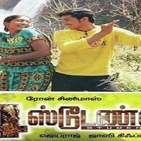 4-Students-2004-Tamil-Movie