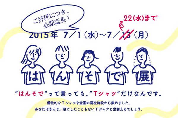 web_dm延長.png