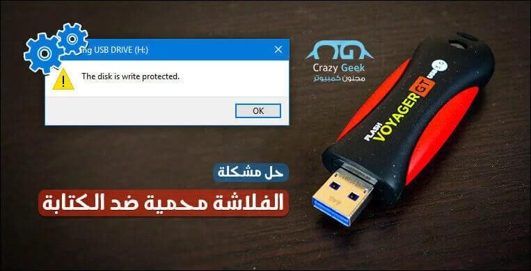الفلاشة محمية ضد الكتابة حل مشكلة Disk Is Write Protected