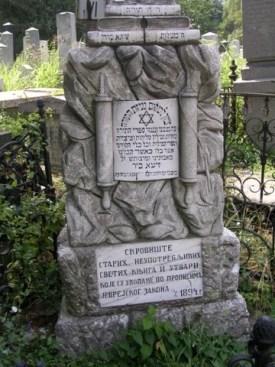 Резултат слика за гениза на јеврејском гробљу у београду