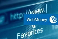 Блокировка WebMoney