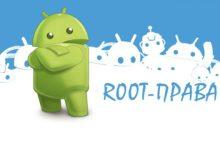Получение root прав на Android смартфоне