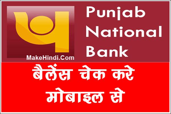 Pnb Bank Account क Balance क स च क कर म ब इल स Makehindi Com