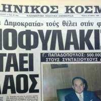 ΣΑΝ ΣΗΜΕΡΑ 30 ΜΑΡΤΙΟΥ ΤΟΥ '68, Ο ΓΕΩΡΓΙΟΣ ΠΑΠΑΔΟΠΟΥΛΟΣ ΧΑΡΙΖΕ ΤΑ ΧΡΕΗ ΣΤΟΥΣ ΑΓΡΟΤΕΣ! ΔΕΙΤΕ ΟΛΗ ΤΗΝ ΟΜΙΛΙΑ ΤΟΥ ΣΤΟ ΠΑΛΑΙ ΝΤΕ ΣΠΟΡ ΜΕ ΧΙΛΙΑΔΕΣ ΚΟΣΜΟ ΜΕΣΑ ΚΑΙ ΕΞΩ ΑΠΟ ΤΟ ΣΤΑΔΙΟ! ΔΕΙΤΕ ΤΙ ΑΚΡΙΒΩΣ ΧΑΡΙΣΕ… (ΒΙΝΤΕΟ)