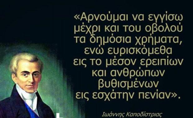 i-kapodistrias