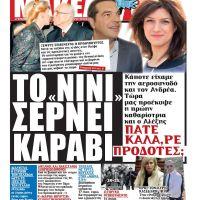 Το  «mouni»  σέρνει καράβι. ~ 16 oι αστυνομικοί για να φυλάνε την πρώην καθαρίστρια του Τσίπρα...