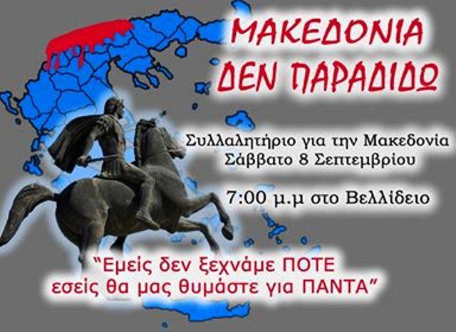 Αποτέλεσμα εικόνας για Η ΜΑΚΕΔΟΝΙΑ ΔΕΝ ΠΑΡΑΔΙΔΕΤΑΙ – Σάββατο 8 Σεπτεμβρίου 7:00 στο Βελλίδειο – Όλη η λίστα με τα δρομολόγια λεωφορείων από όλη την Ελλάδα
