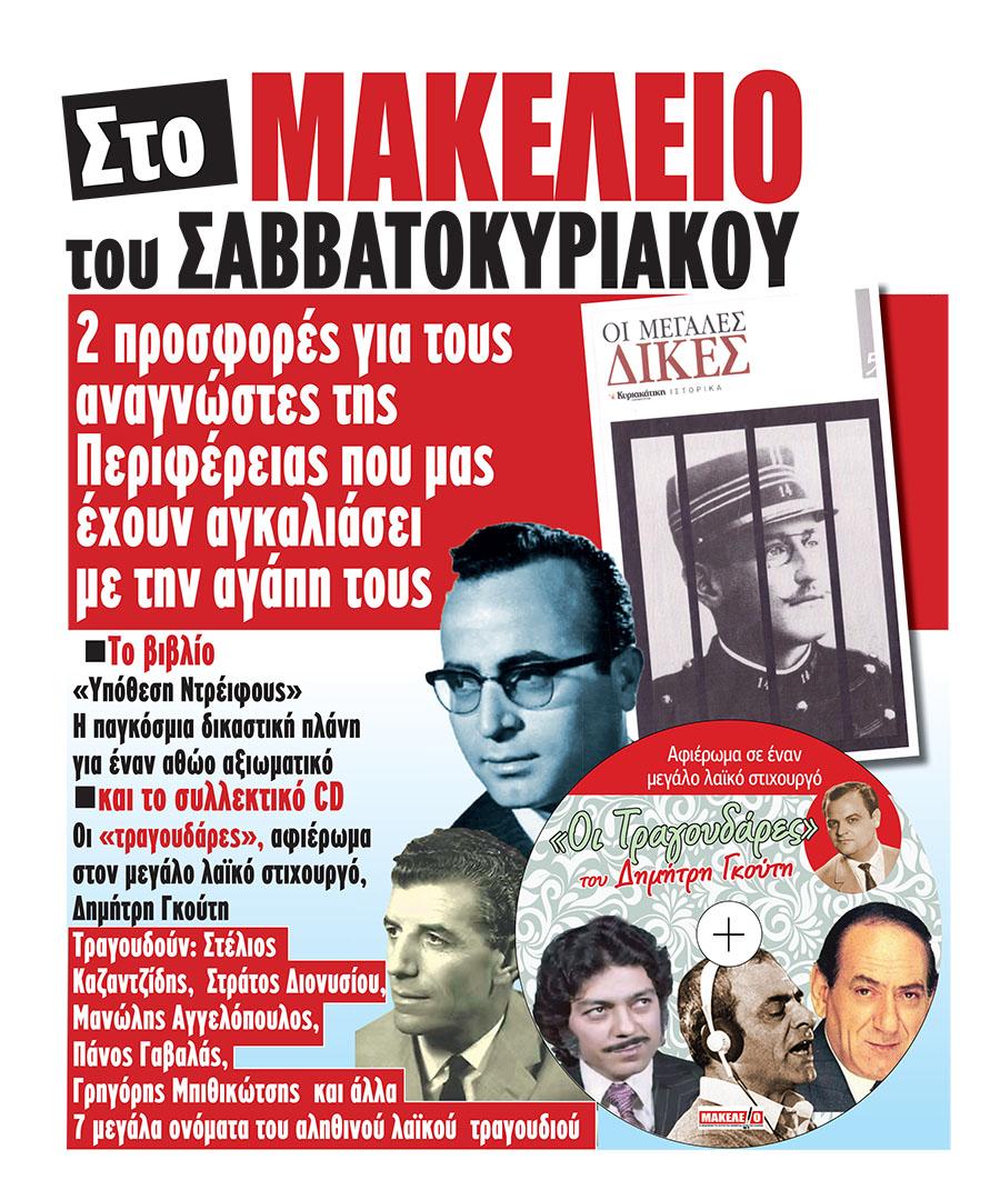 24_maketa tragoydia cd biblio.indd