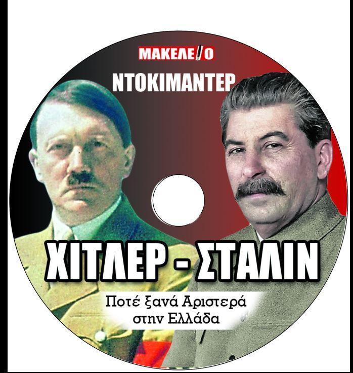 prosfora-xitler-stalin