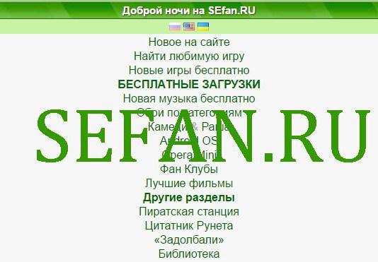 sefan.ru
