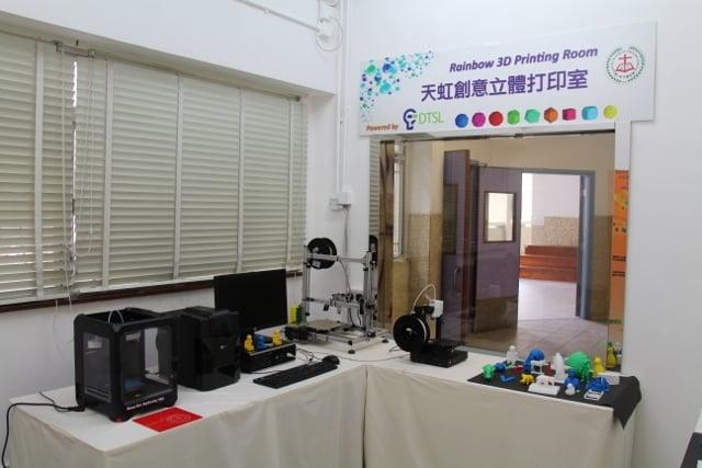 3d printer room, hong kong
