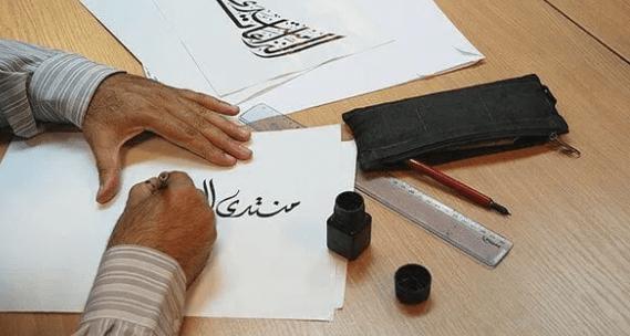 Kaligrafi tulisan tangan