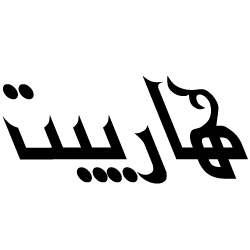Arabic Tattoos Calligraphy Art Translation