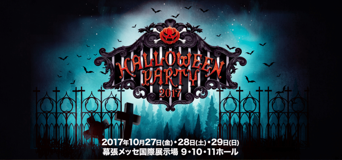 HALLOWEEN PARTY 2017