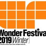 ワンダーフェスティバル2019「冬」