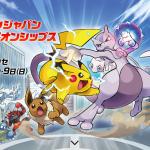 ポケモンジャパンチャンピオンシップス2019