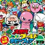 日本最大級のゲーム&ホビーのお祭り 次世代ワールドホビーフェア2019