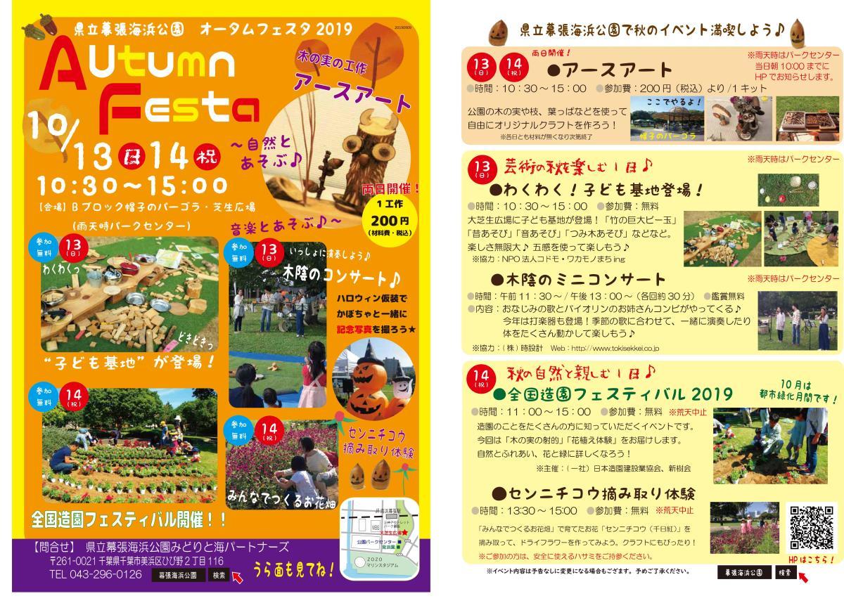 県立幕張海浜公園 オータムフェスタ2019